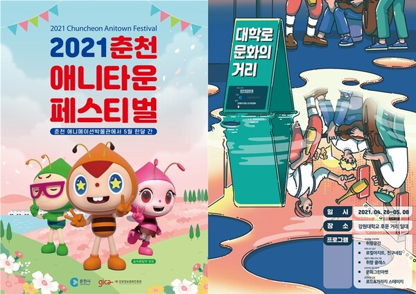 '2021 춘천애니타운페스티벌', '2021 춘천애니타운페스티벌' 포스터.